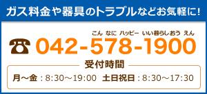 042-578-1900 武陽液化ガスへご連絡ください。