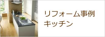 リフォーム事例 キッチン