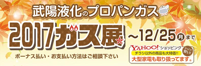 sale_main_pic201712_4n 2017ガス展