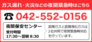 042-552-0156 夜間緊急時対応を行っています。