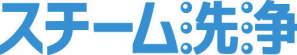スチーム洗浄ロゴ
