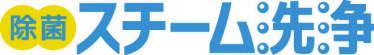 除菌スチーム洗浄ロゴ