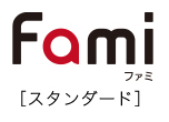 fami standard ファミスタンダード