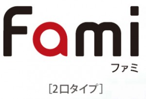 fami2口 ロゴ