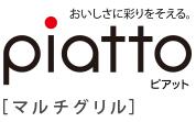 piattoマルチグリル ピアット ロゴ