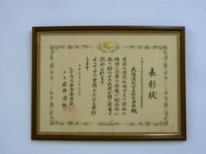 賞状画像 保安表彰