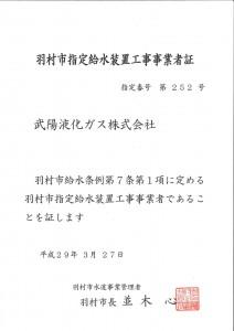 羽村市指定給水装置工事事業者