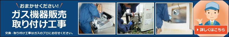 ガス機器の交換・取付工事は武陽液化ガスにお任せください