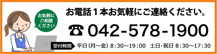 ガスのことなら武陽液化ガスへお気軽にご連絡ください。042-578-1900