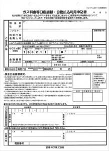 ガス料金等口座振替・自動払込利用申込書