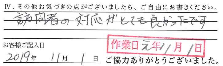 19.11.1開p03 アンケートはがき