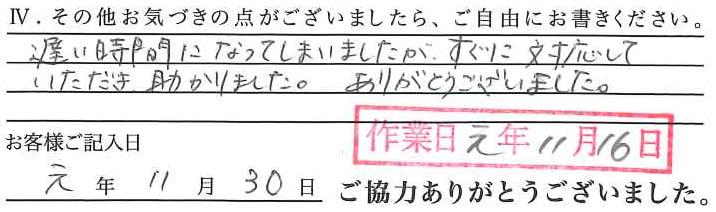 19.11.16納k485 アンケートはがき