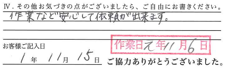 19.11.6取付h485 アンケートはがき