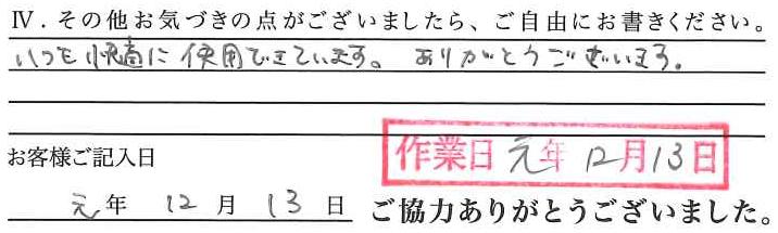 19.12.13巡924 アンケートはがき
