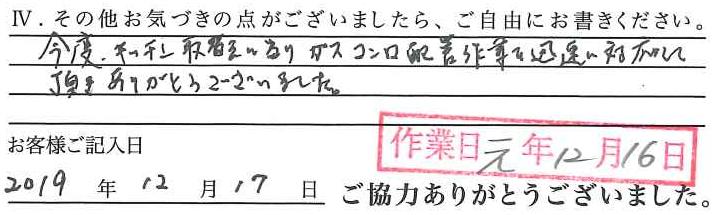 19.12.16その他s245 アンケートはがき