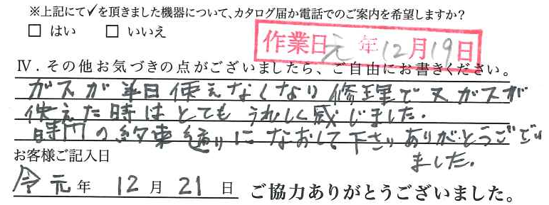 19.12.19修m258 アンケートはがき