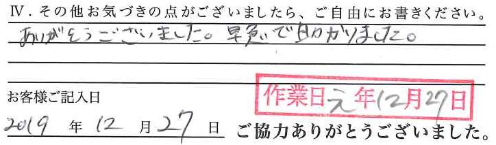 19.12.27開sP03 アンケートはがき
