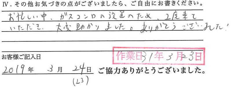 19.3.23開p03 アンケートはがき