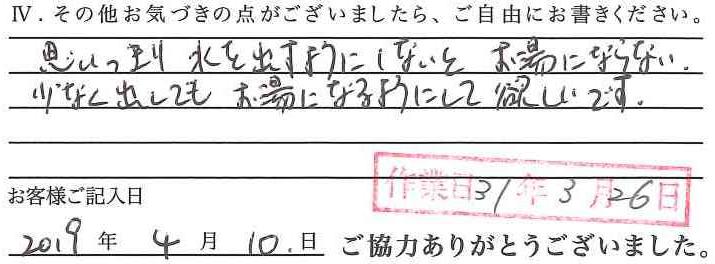 19.3.26開p51 アンケートはがき