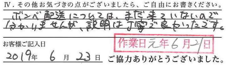 19.6.21開p03 アンケートはがき