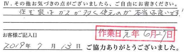 19.6.27開p03 アンケートはがき