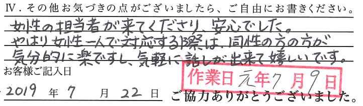 19.7.9開p51 アンケートはがき