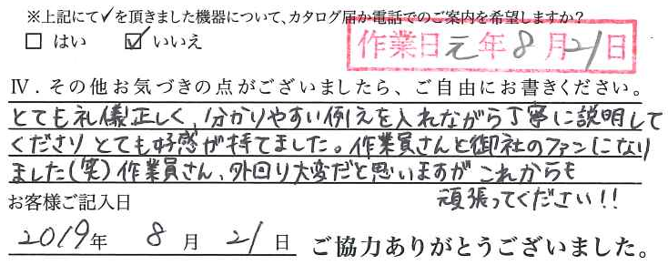 19.8.21開p03 アンケートはがき