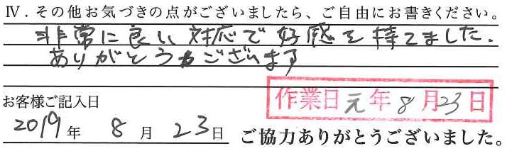 19.8.23開p03 アンケートはがき
