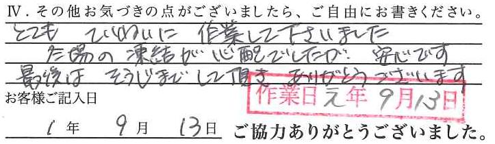 19.9.13その他245 アンケートはがき