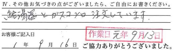 19.9.13修418 アンケートはがき