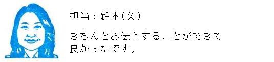 19.9.26開p51k アンケートはがき