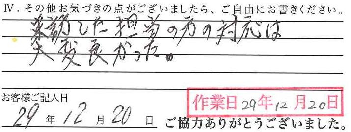 29.12.20開278 アンケートはがき