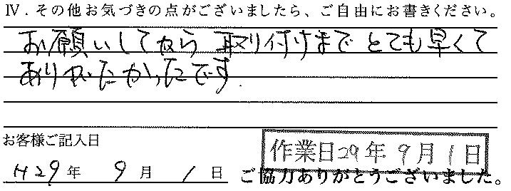 29.9.1取278 アンケートはがき