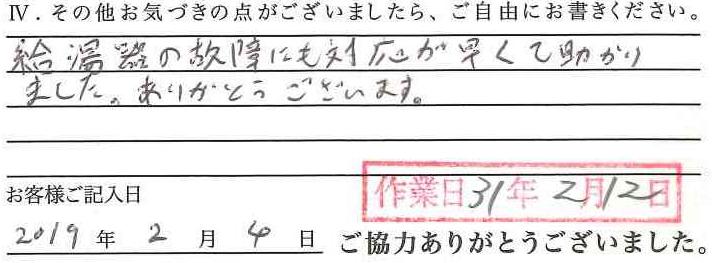 31.2.12開p03