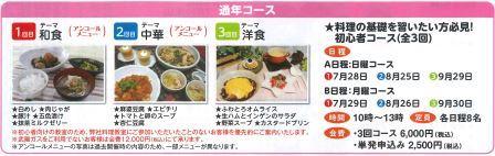 料理教室7~9 通年コース