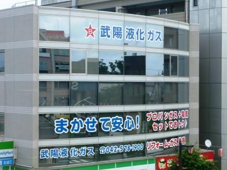 液化事務所